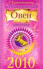 Астрологический прогноз на 2010 год. Овен