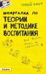 Шпаргалка по теории и методике воспитания: ответы на экзаменационные билеты