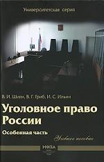 Уголовное право России. Особенная часть
