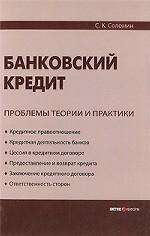 Скачать Банковский кредит  проблемы теории и практики. Соломин С.К. бесплатно С. Соломин