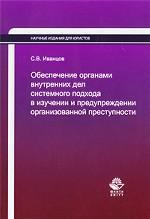 Обеспечение органами внутренних дел системного подхода в изучении и предупреждении организованной преступности