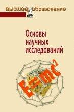 Скачать Основы научных исследований бесплатно Б.И. Герасимов