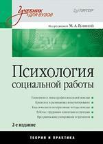 Психология социальной работы: Учебник для вузов. 2-е изд