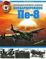 """Летающие крепости"" Сталина. Бомбардировщик Пе-8"