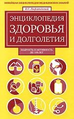 Энциклопедия здоровья и долголетия