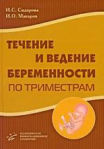 Скачать Течение и ведение беременности по триместрам бесплатно