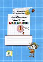 Контрольные работы по математике. 4-ый класс