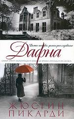 Дафна: роман