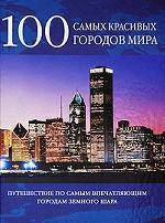 100 самых красивых городов мира