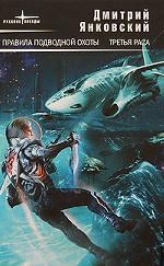 Правила подводной охоты. Третья раса