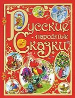 Русские народные сказки (красная)