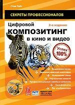 Цифровой композитинг в кино и видео. 2-е изд., доп.и перераб. + DVD