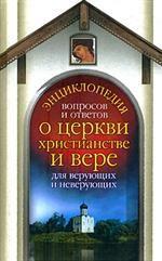 100 вопросов и ответов о вере, церкви и христианстве