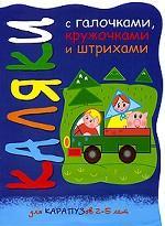 Скачать Свинки на машине бесплатно И.Г. Мальцева
