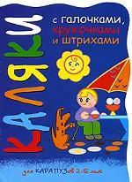 Скачать Мальчик с собачкой бесплатно И.Г. Мальцева