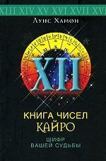 Книга чисел Кайро