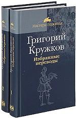 Кружков Г. Избранные переводы в 2-х томах