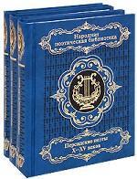Персидские поэты X-XV веков. В 3-х томах. Лирика. Хафиз. Фирдоуси. Низами