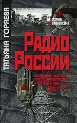 Радио России. Политический контроль советского радиовещания в 1920-х - 1930-х годах. Документированная история