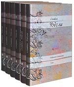 Скачать Оливия Уэдсли. Собрание сочинений  комплект из 6 книг бесплатно О. Уэдсли