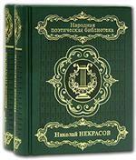 Избранное. В 2-х томах. Стихотворения, поэмы