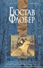 Собрание сочинений в 4-х томах. Том 3. Воспитание чувств