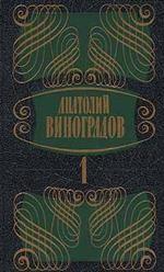 Собрание сочинений в 5-ти томах. Том 1. Три цвета времени. Часть 1