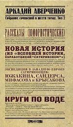 Собрание сочинений в 6 томах. Том 2. Круги по воде