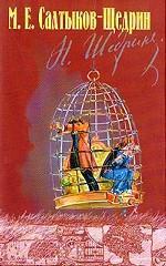 Собрание сочинений в 8-ми томах. Том 7. Мелочи жизни. Пошехонская старина