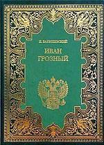 Собрание сочинений в 9-ти томах. т.1 Иван Грозный