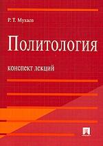 Политология: конспект лекций