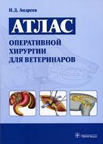 Атлас оперативной хирургии для ветеринаров