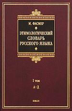 Этимологический словарь русского языка. В 4-х томах. Том 1.  От А до Д