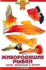 Скачать Живородящие рыбки. Гуппи, меченосцы и другие бесплатно