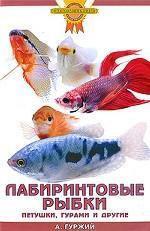 Скачать Лабиринтовые рыбки. Петушки, гурами и другие бесплатно