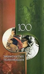 100 знаменитых полководцев