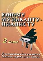 Юному музыканту-пианисту. Хрестоматия для учащихся детской музыкальной школы