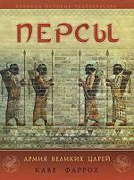 Персы. Армия великих царей