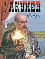 Чайка. Антон Чехов). Чайка. Борис Акунин. Книга-перевертыш