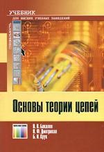 Основы теории цепей: учебник для вузов. 3-е издание