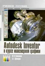 Autodesk Inventor в курсе инженерной графики. Учебное пособие для вузов.