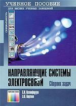 Направляющие системы электросвязи. Сборник задач: Учебное пособие для вузов. – 2-е изд., стереотип