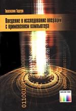 Введение в исследование операций с применением компьютера: Пер. с польск. И. Д. Рудинского. + CD