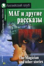 Маг и другие рассказы. The Magician and other stories. (на англ. яз.)