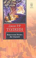 Властелин Колец. В 3-х томах. Том 2. Две твердыни