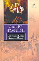 Властелин Колец. В 3-х томах. Том 1. Хранители Кольца