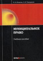 Муниципальное право. Учебное пособие. 2-е изд., перераб.и доп