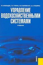Г.Н. Гужина,Н.В. Быковская,Р. Г. Мумладзе. Управление водохозяйственными системами.Уч
