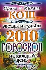 Звезды и судьбы 2010. Гороскоп на каждый день