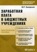 Заработная плата в бюджетных учреждениях. Захарьин В.Р